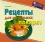 Рецепты для маленьких поварят 2006 г 66 стр ISBN 5-8112-2137-1 артикул 9003e.