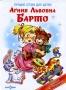 А Л Барто Лучшие стихи для детей Серия: Книжка в подарок артикул 10878e.