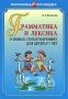Грамматика и лексика в новых стихотворениях для детей 5-7 лет Серия: Популярная логопедия артикул 6509a.